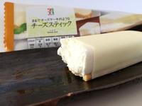 セブンの「チーズスティック」がワンハンドで食べれるチーズケーキ。クリームチーズの美味しさに目覚めそうである!