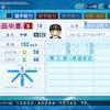 田中豊樹(2020年支配下登録選手)(パワプロ2020再現選手)