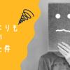 【プロパンガス】男子専門学生の一人暮らしのガス代がやばい ~4月編~
