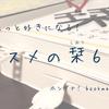 本がもっと好きになる!オススメの栞(しおり)・ブックマーク6選!