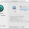 【快適】Mac OSⅩ Sierra  クリーンインストール