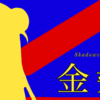 【Shadowverse非公式大会】第3回 金髪杯のお知らせ