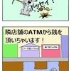 【クピレイ犬漫画】ケーキ屋レイちゃんとATM