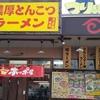 ホッポ屋 超濃厚とんこつラーメン 紅生姜との相性は最高!