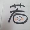今日の漢字164