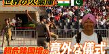 【新作公開】両軍出動で一触即発?印パ唯一の陸路国境で毎日行われる意外な儀式とは!?【「世界の火薬庫」インド-パキスタンの真実】