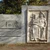 彫刻放浪:札幌