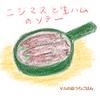 5月17日 火曜ドラマ「着飾る恋には理由があって」に出てくる料理に釘付け!