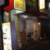蒲田の韓国家庭料理「豚ちゃん」が、9月末で閉店(悲)