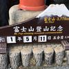 【道志みち】原付ニ種で富士山五合目行ったら尻が破壊された件について【スバルライン】