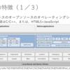 Tizenの.NET対応について