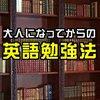 英語勉強の手順書を5日間限定で無料配布中!