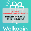WalkCoin「アルコイン」を徹底解説〜歩くだけでAmazonギフト券がもらえちゃうアプリの使い方・注意点〜