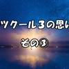【思い出】RPGツクール3という僕の黒歴史ノート ③