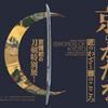 『特別展 京のかたな−匠のわざと雅のこころ−』@京都国立博物館 平成知新館