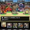 level.1097【魔獣系15%UP】第149回闘技場ランキングバトル2日目