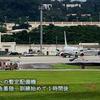 「殺風景な」嘉手納基地で、またも緊急着陸 - あいつぐ外来機配備で増大する基地負担、F22配備が地元へ通知されたのは到着の2時間45分前だった