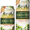 2016年収穫の国産ホップを使った第3のビール『クリアアサヒ 初摘みの贅沢』発売