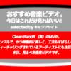 第353回【おすすめ音楽ビデオ】今日は、Clean Bandit のMVだけ見ればいい!映像が「シンプルながら、見続けたくなる」工夫が!フィーチャリングされているシンガーにも注目…な、毎日22:30更新のブログです。