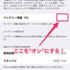 1日20秒でできるiPhone入門(バッテリーの残量の%を表示する方法)