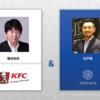 11/8(水) 日本ケンタッキー・フライド・チキン様の導入事例公開オンラインセミナー開催!