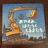 欲しかった絵本「おやすみはたらくくるまたち」「しろくまのパンツ」をもらいましたヽ(*´∀`)ノ