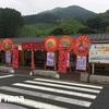 『山小屋 創業店』 道の駅香春内に移転オープン