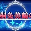 【ペルソナ3】桐条美鶴について魅力やペルソナ情報など攻略情報と一緒に個人的感想!