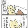 No173.トクベツな時間
