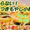 無限もやし小松菜ナムル台湾風作り置きレシピ