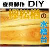 欅松楢の水槽台 前編