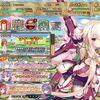 【花騎士】☆5エノテラちゃん実装は次のイベント?