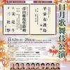 十一月歌舞伎公演第一部『俊寛』(国立劇場)