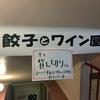 「餃子とワイン屋@大森」で、ランナーだらけの貸切餃子ナイト!(前編)