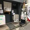 【食レポ】関内の牛骨ラーメン店「麺や勝治」で青唐辛痛麺を食べました。