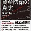 投資家脳を作るための名著たちⅡ 東条雅彦「バフェット流投資会社で富を築く資産防衛の真実」