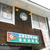 岳温泉 旅館宝龍荘にひとり泊('08) ※閉館