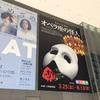 「オペラ座の怪人」横浜公演を観劇。過去最高かもなので感想・レビュー(2017.06.02公演)