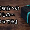 小山薫堂さんからの贈りもの「まってる。」大切な人へのプレゼントに!