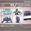【S14ダブル最終92位】スイッチ晴れロンゲII