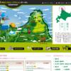 「宗谷エコロジーアクションポータル VIEWPOINT」が公開