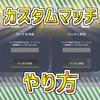 【Apex】カスタムマッチ(トーナメントマッチ)のやり方、方法