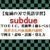 subdueの意味【鬼滅の刃の英語】珠世さんの血鬼術で例文、語源、覚え方(TOEIC,英検準1級)【マンガで英語学習】