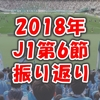 【ジュビロ磐田】静岡ダービーはドロー決着。アダイウトンの穴が浮き彫りになったゲーム【2018年J1第6節レビュー】