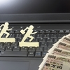 院生の助成金申請書類の作成過程~院生獲得の助成金使用問題の補足~
