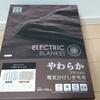 ドン・キホーテの電気毛布が快適過ぎて出られない【JPMK-MF50】
