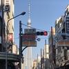 合羽橋をふらり〜散策日記〜