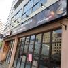 横浜中華街【Cafe・台湾スイーツ】MeetFresh 鮮芋仙 台湾で人気のスイーツ店の仙草を食べに行って来た!