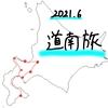 北海道_道南2021/6