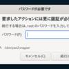OpenSUSEのセキュリティが好きじゃない